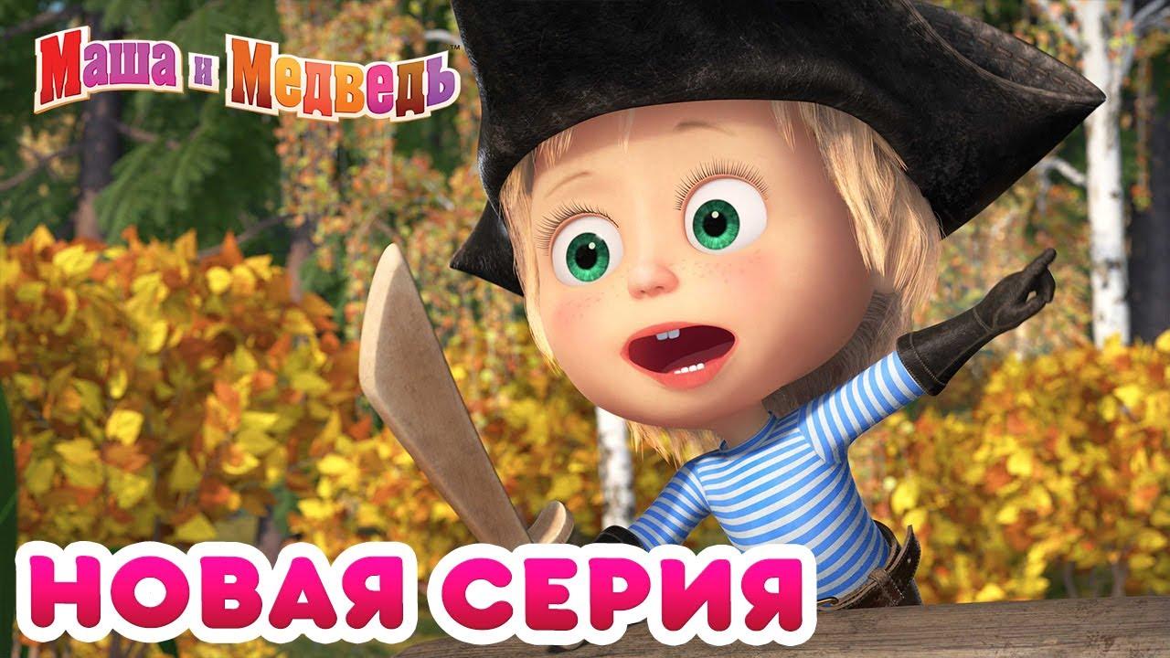 Маша  и Медведь - 💥 НОВАЯ СЕРИЯ! 🦜 Остров сокровищ 💎 Коллекция мультиков для детей про Машу