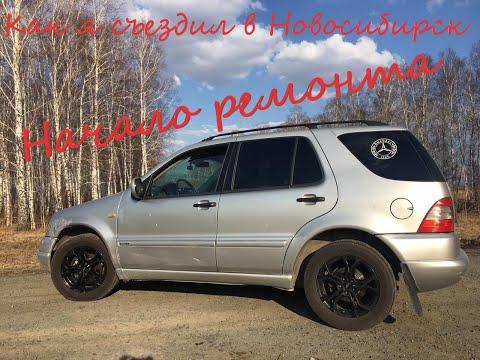 Mercedes-Benz ML 320/ Покупка запчастей/ ремонт/ Новые колеса!