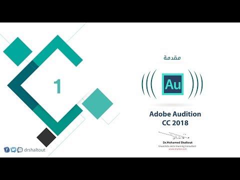 المحاضرة الاولي مقدمة من ورشة تعليم برنامج  Adobe Audition CC 2018