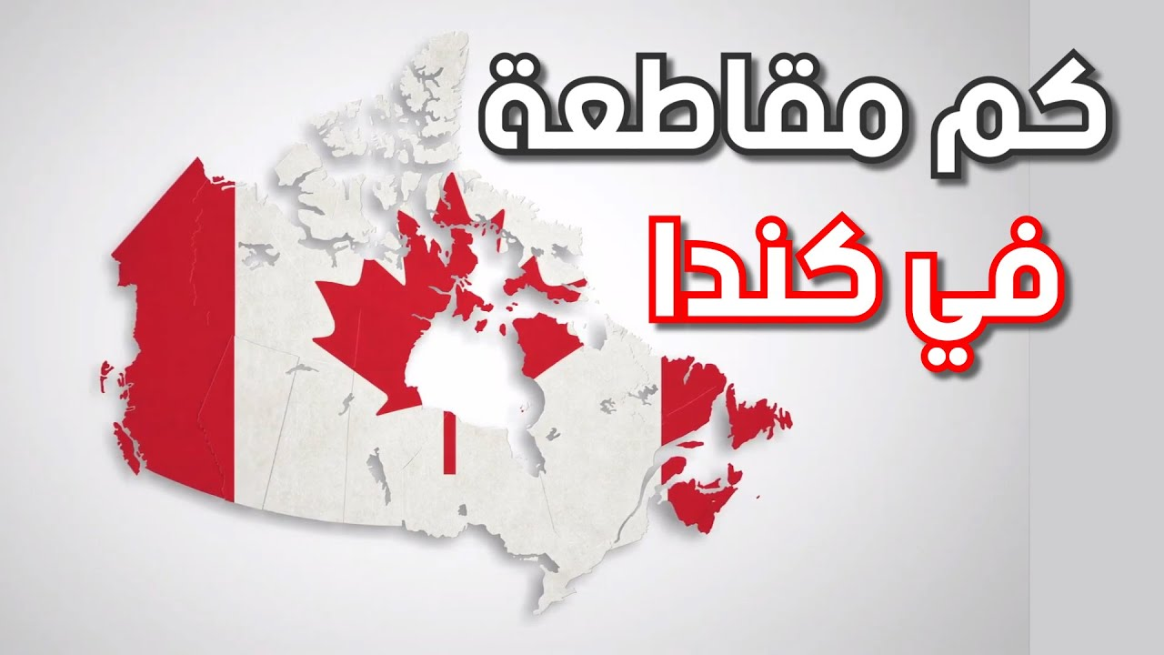 كم مقاطعة في كندا