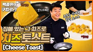 A heavenly taste of cheese toast and a new menu created by an accident! ㅣ Paik Jong Won's Cookinglog