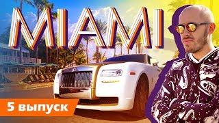 Новый год в Майами . Формула бизнеса . Санта на Rolls-Royce .