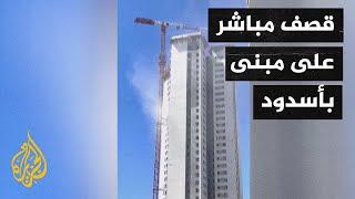 شاهد| لحظة قصف الفصائل مبنى في أسدود بعد قصف صاروخي من غزة