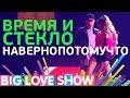Время и Стекло Навернопотомучто Big Love Show 2017 mp3