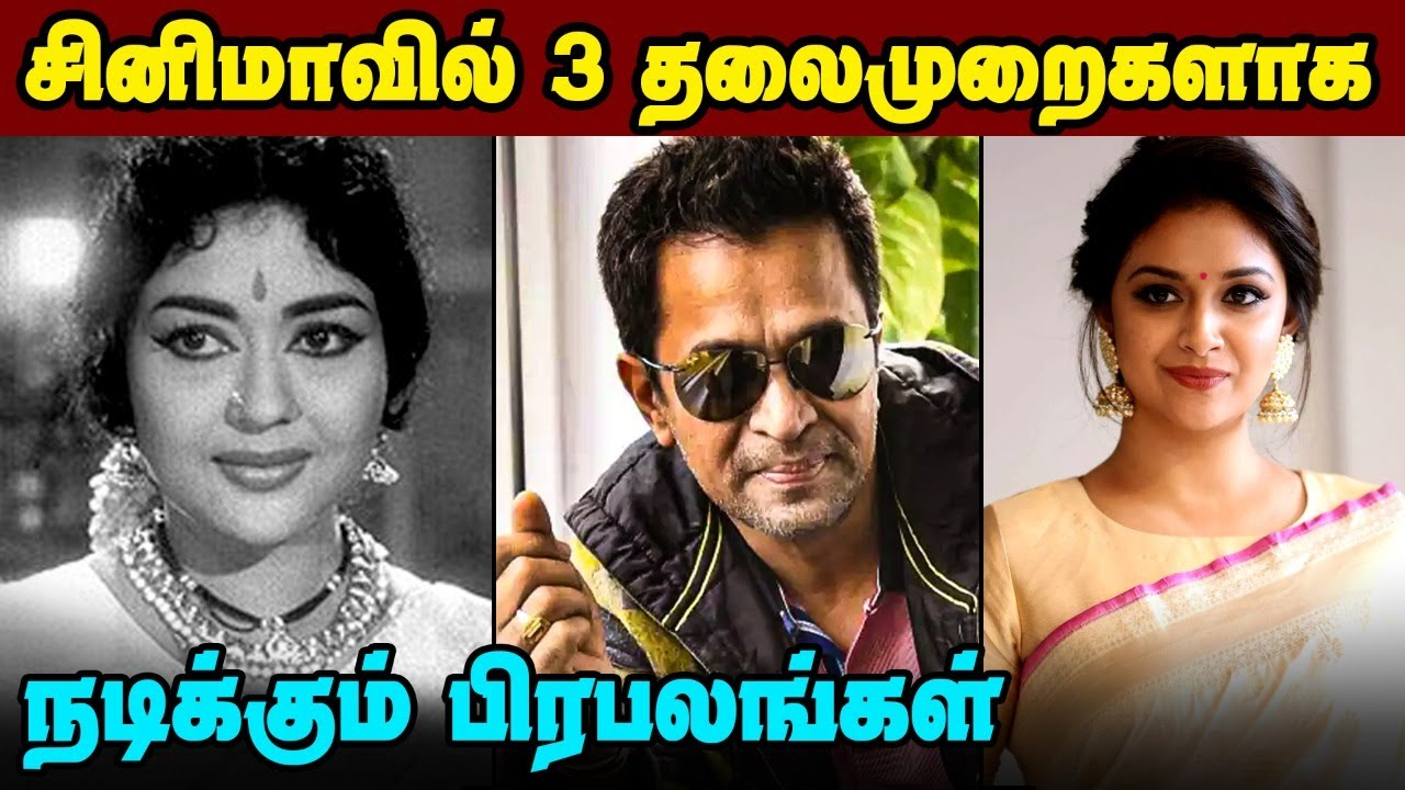 3rd  Generation Actor & Actress In South Indian Cinema