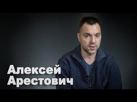 В 2019 году Россия продолжит есть нас по кускам - Алексей Арестович