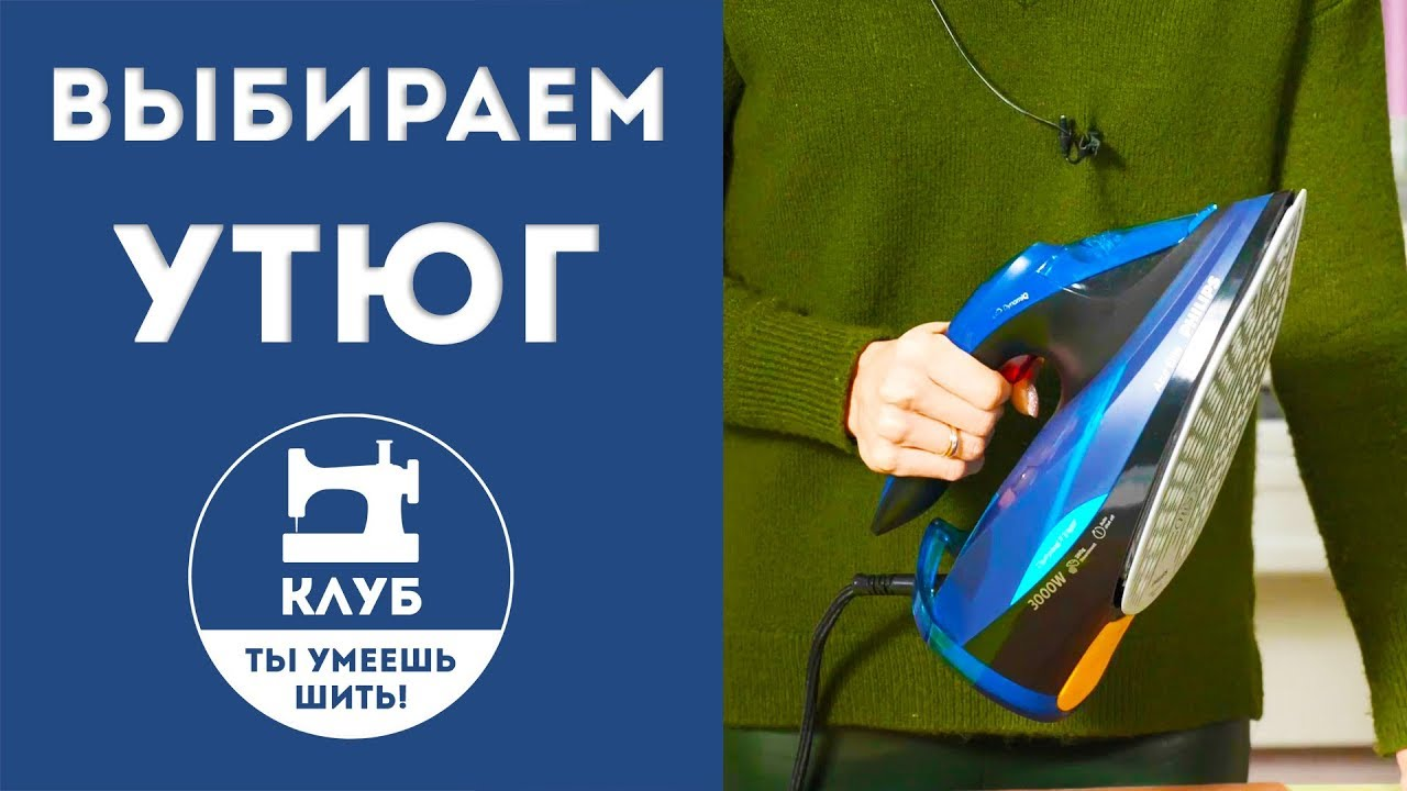 Где купить профессиональный утюг?. «текскепро» предлагает профессиональные утюги производства фирмы тревил. Все модели разработаны в.