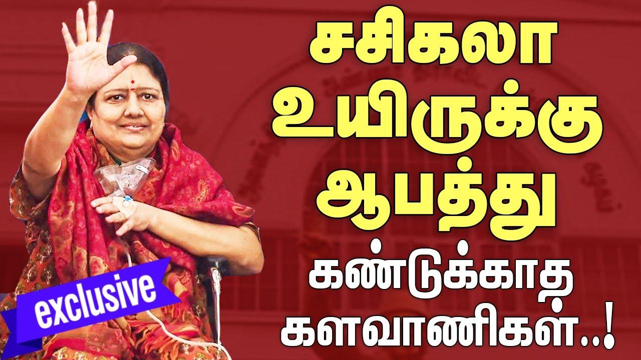 Sasikala's health condition | பெங்களூரு மருத்துவமனையில் சசிகலா உயிருக்கு ஆபத்து - உறவினர்கள் கவலை