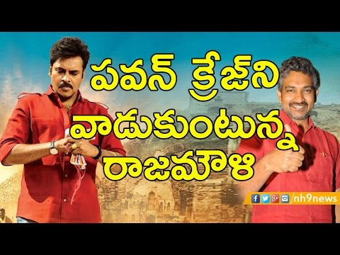 Thumbnail: Pawan Kalyan Craze : Katamarayudu Movie To Promote Baahubali 2 Trailer | NH9 News