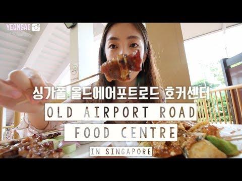 SINGAPORE BEST Hawker Centre ! Old airport road food centre!  싱가폴사람들이 가장 추천하는 올드에어포트 호커센터 !