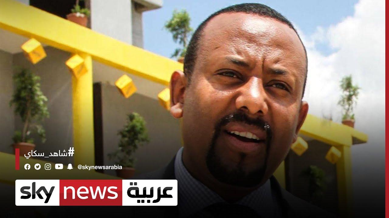 أديس أبابا تطالب بممارسة الضغط على الخرطوم بشأن الحدود  - نشر قبل 2 ساعة