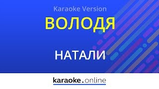 Володя - Натали (Karaoke version)