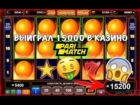 ВЫИГРАЛ 15 000 ГРИВЕН В КАЗИНО Parimatch