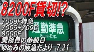 8200F貸切!? 乗務員の参観日 などゆめみの阪急だより 2019.7.21