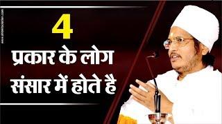 चार प्रकार के लोग संसार में होते है और उनके गुण? Shri Asang Dev Ji Latest Pravachan