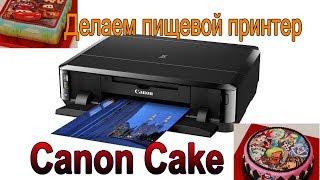 как сделать пищевой принтер из обычного принтера?