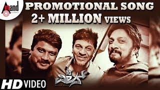 Gumtalakadi Gula Gula Promotional Song The Villain | Dr.Shivarajkumar | Sudeepa | Prem (Jogi)