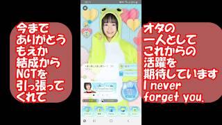 NGT48初の公式スマホゲームアプリ「NGT48物語」をプレイします。 メンバーとの恋の行方はどうなることでしょうか? 【公式Twitter】 https://twitter.com/...