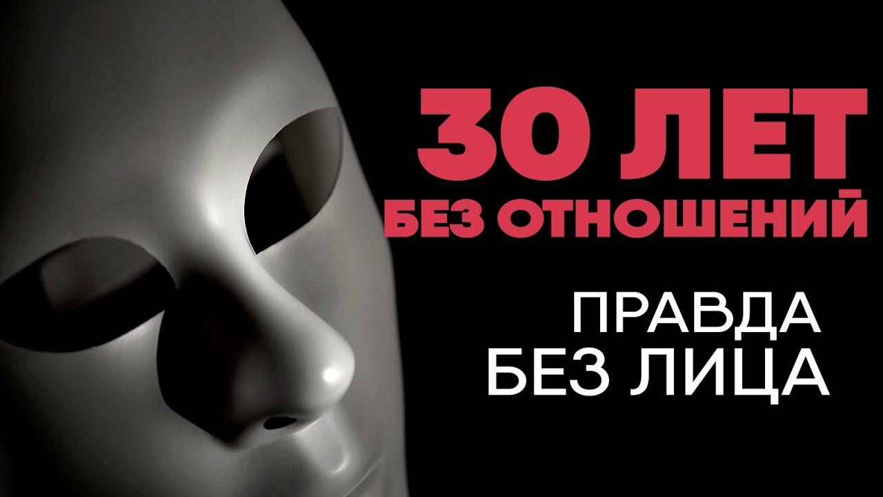 Без лица: 30 лет без отношений с женщинами
