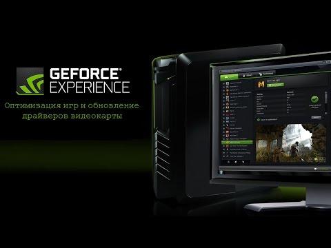 Скачать Nvidia GeForce experience обновление драйверов и оптимизация игр
