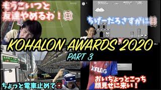 たくさんのコメントありがとうございました! 今回は床バタ・FIFA・No Signal・公共交通機関の4部門を紹介します! KOHALON AWARDS 2020 Part1 ...