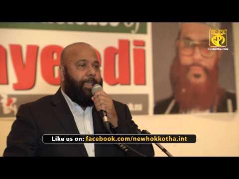 Unconditional Release of Allama Sayeedi - Al Hajj Abdul Malek
