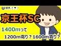 【2017京王杯スプリングC】1400mって1200寄り?1600m寄り?