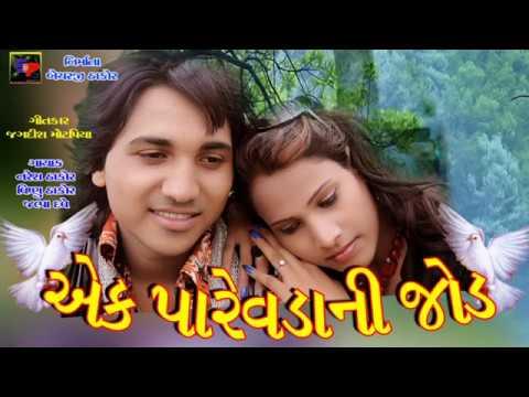 New Song Naresh Thakor Vishnu Thakor Hit Song Ek Parevada Ni Jod  # Sanjayprati #