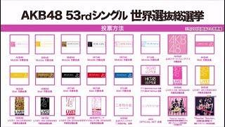 AKB48 53rdシングル 世界選抜総選挙 投票解説映像 / AKB48[公式]
