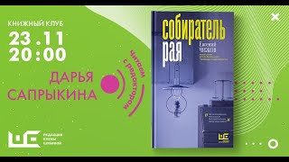 «Собиратель рая» Евгения Чижова. Читаем с редактором