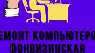 Ремонт компьютеров Фонвизинская | Ремонт ноутбуков Фонвизинская | Ремонт Mac Фонви +7(495)374-51-88