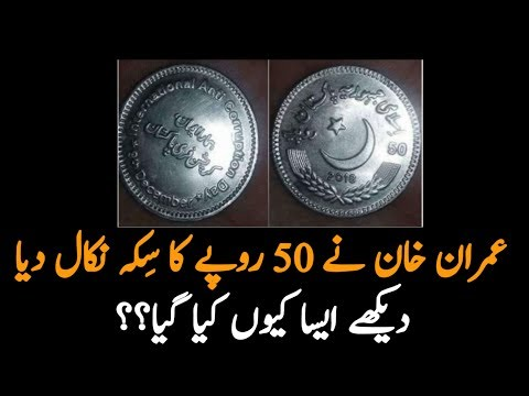 State Bank Of Pakistan Release 50 Rupee Coin ||Pakistan New Currency 2018