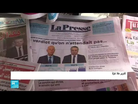 تنافس في الدورة الثانية بين المترشحين المتصدرين للدورة الأولى لرئاسة تونس  - نشر قبل 2 ساعة