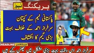 STORY BEHIND PAKISTAN CRICKET TEAM CAPTON SARFRAZ AHMED | Haqeeqat tv official