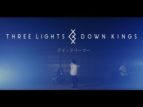 THREE LIGHTS DOWN KINGS 『デイ・ドリーマー』 MUSIC VIDEO