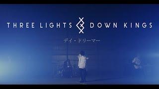 THREE LIGHTS DOWN KINGS 『デイ・ドリーマー』 MUSIC VIDEO