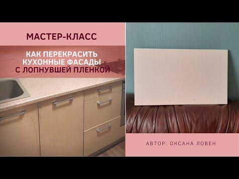 Чем красить мдф в домашних условиях