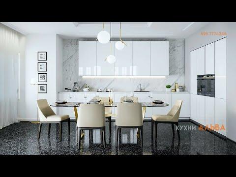 Альва Лайн, кухни на заказ онлайн
