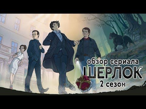 IKOTIKA - Шерлок. сезон 2 (обзор сериала)