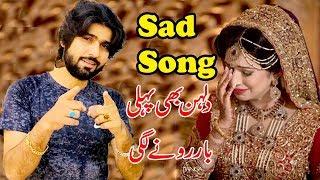 Sad Saraiki SOng 2020 | Heart Touching SOng By SInger Zeeshan Rokhri