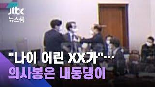 """""""한 대 쳐볼까?"""" 반말·욕설, 몸싸움 직전까지…막장 국감 / JTBC 뉴스룸"""