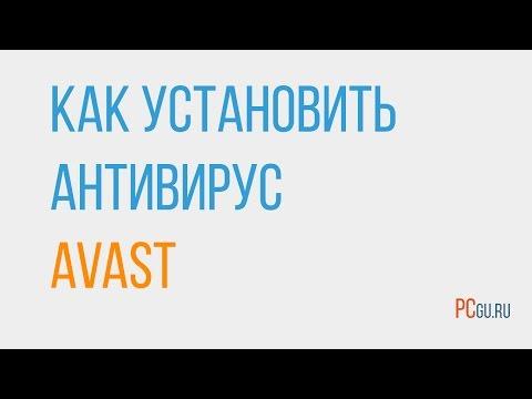 Как скачать и установить антивирус Аваст