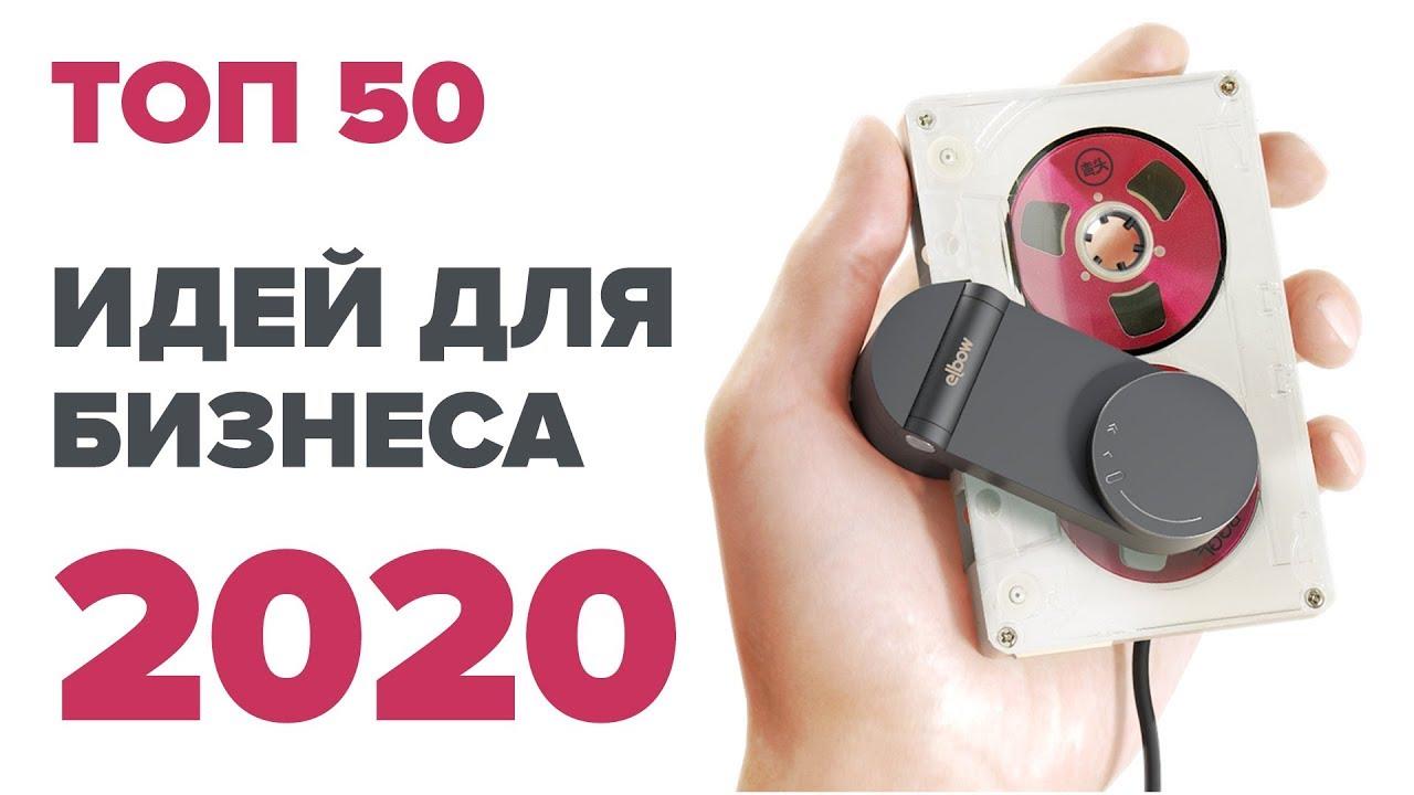 ТОП 50 бизнес идеи на 2020 год. Бизнес блог. Бизнес канал. Бизнес с нуля. Новые бизнес идеи