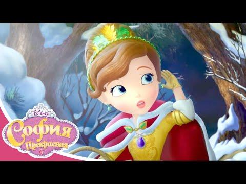 Песня из мультфильма принцесса софия