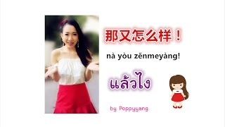 Learn Chinese:จีนเพลิดเพลิน: แล้วไง/那又怎么样 by Poppyyang thumbnail