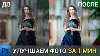 Как улучшить фото в фотошопе за 1 мин! | Уроки фотошопа | Photoshop tutorial