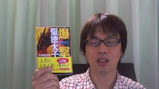 爆撃聖徳太子: http://amzn.asia/75jTSEl 柴山式簿記HP⇒ http://bokik...