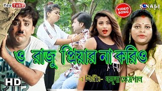 Raju Pyar Na Kariyo Jamuna Khetrpal Mp3 Song Download