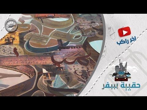 جدارية ضخمة لفنان سوري على جدران أحد أشهر متاحف أوروبا - حقيبة سفر  - 13:53-2018 / 11 / 9