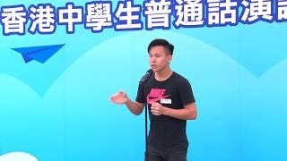 Publication Date: 2019-07-13   Video Title: 香港中學生普通話演講大賽 2019決賽